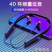 頸掛式耳機 超長待機無線運動藍牙耳機OPPO蘋果VIVO華為小米手機通用【快速出貨】