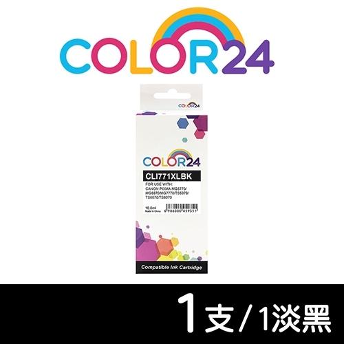 【COLOR24】for Canon CLI-771XLBK 淡黑色高容量相容墨水匣 /適用 TS6070/MG5770/MG6870/MG7770/TS5070/TS8070