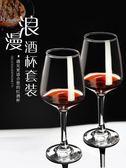 創意高腳杯 紅酒杯套裝家用2個歐式玻璃杯子 波爾多葡萄酒杯一對