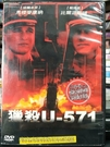 挖寶二手片-C01-074-正版DVD-電影【獵殺U-571】-馬修麥康納 比爾派斯頓(直購價)海報是影印