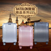 【Batolon寶龍】 29吋  經典系列PC鋁框箱/行李箱/旅行箱