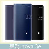 HUAWEI 華為 nova 3e (5.84吋) 電鍍鏡面皮套 側翻皮套 半透明 支架 免翻蓋 包邊 皮套 時尚簡約 保護套