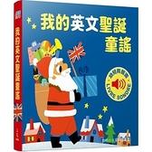我的英文聖誕童謠