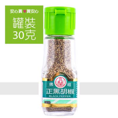 【佛祖牌】黑胡椒粒30g/瓶