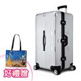 Arowana 運動航太框30吋避震輪旅行箱(雅致銀)650857-3