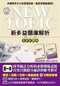 (二手書)NEW TOEIC 新多益題庫解析【全新試題版】(雙書裝+4回聽力測驗MP3)