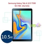 Samsung Galaxy Tab A T590 10.5吋 ◤0利率,送原廠皮套+保護貼+保溫隨手杯◢ Wi-Fi版 (3G/32G) 八核心 平板