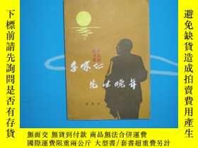 二手書博民逛書店罕見《李宗仁先生晚年》2版2印Y8451 程思遠 文史資料 出版