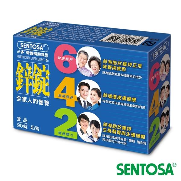 三多鋅錠×3盒