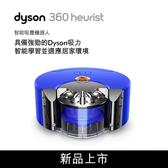Dyson 360 Heurist 智能吸塵機器人