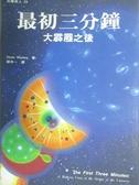 【書寶二手書T8/科學_LNX】最初三分鐘_郭中一