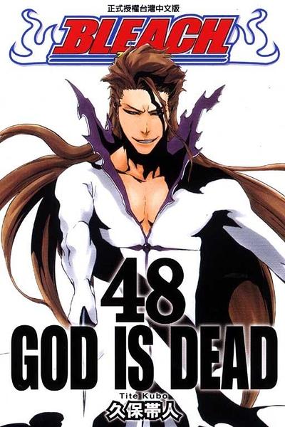(二手書)BLEACH死神(48)