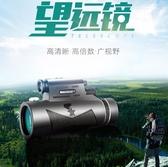 單筒手機望遠鏡高清高倍夜視狙擊手成人演唱會人體拍照專用望眼鏡 雙十二免運