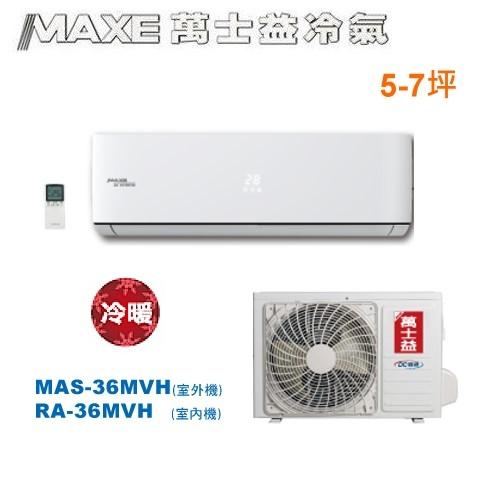 【佳麗寶】-(萬士益MAXE)5-7坪變頻冷暖一對一分離式冷氣【MAS-36MVH/RA-36MVH】