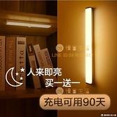 130mm 智能感應小夜燈led過道充電式自動聲控光控樓道走廊壁燈【慢客生活】
