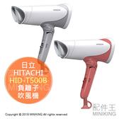 日本代購 空運 2019新款 HITACHI 日立 HID-T500B 負離子 吹風機 大風量 速乾 冷熱風