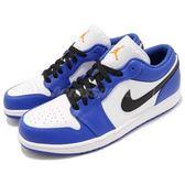 Nike Air Jordan 1 Low 藍 白 低筒 皮革鞋面 喬丹1代 男鞋 運動鞋【PUMP306】 553558-401