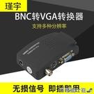 適配器 瑾宇 BNC轉VGA轉換器電腦顯示器接監控主機攝像頭AV視頻轉換盒 快速出貨