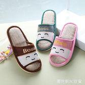 亞麻拖鞋女夏季韓版可愛居家室內情侶男家居防滑四季棉麻家用托鞋  圖拉斯3C百貨