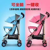 嬰兒手推車可坐可躺摺疊超輕便攜夏季寶寶新生兒童迷你小推車傘車 NMS街頭潮人