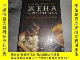 二手書博民逛書店THE罕見SHOEMAKER S WIFE(一本俄文書)Y321