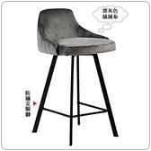 【水晶晶】JF8383-36阿爾法48*86cm鐵藝深灰布吧台椅