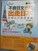 【書寶二手書T2/語言學習_PFX】不會日文也能出走日本-直覺式日語說話術_井上清美