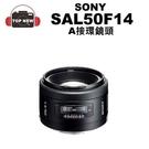 SONY 索尼 單眼鏡頭 SAL50F14 SAL-50F14 50mm F1.4 大光圈 定焦鏡頭 單眼 相機 鏡頭 公司貨