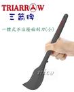 三箭牌 TRIARROW 一體式不沾檯面刮刀(小)(黑)HS-S27K