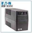 Eaton (飛瑞) UPS 650VA 在線式互動式 不斷電系統 【5E650】