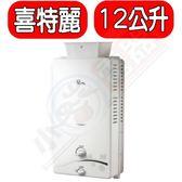 (全省安裝) 喜特麗熱水器【JT-H1213_NG2】12公升RF式加強抗風屋外型熱水器天然氣(雲嘉以南)