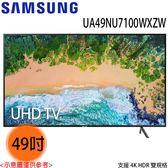 【SAMSUNG三星】49吋 4K UHD Smart TV 智慧液晶電視 UA49NU7100WXZW 免運費