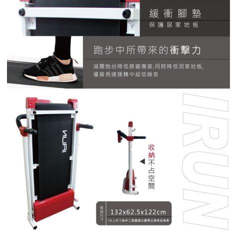 【Saosis守席】好收納智慧電動跑步機