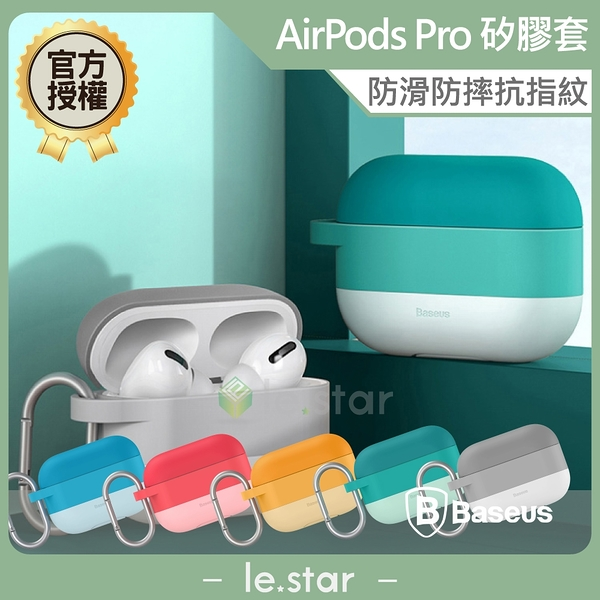 Baseus 倍思 AirPods Pro 雲彩掛勾矽膠保護套 蘋果耳機 耳機套 抗指紋 耐摔 保護殼