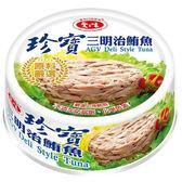 愛之味珍寶三明治鮪魚110Gx3/組【愛買】