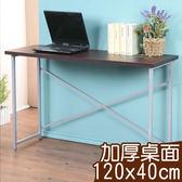 《YoStyle》加厚桌面-120x40cm工作桌 電腦桌 書桌 辦公桌 NB桌(二色任選)