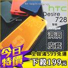 特價 HTC Desire 728 Dot view  復古點點 保護套 手機殼 手機套 洞洞 皮套 時尚 質感 (不支援立顯)