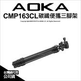 AOKA CMP163CL 碳纖便攜三腳架 承重2.5kg 三腳架 自拍棒 攝影 直播 公司貨【6期0利率】薪創數位