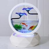 魚缸 金魚缸造景裝飾客廳小型生態桌面家用超白玻璃創意免換水族箱圓形 城市科技DF