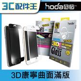 HODA iPhone 6/6S Plus 5.5吋 通用 3D康寧曲面滿版鋼化玻璃貼