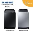 【贈循環扇+基本安裝】SAMSUNG 三星 16公斤 直立式雙效手洗洗衣機 WA16N6780CS / WA16N6780CV