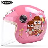 野馬兒童頭盔電瓶電動摩托車男孩女生小孩子寶寶四季冬 花樣年華YJT