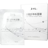 ☆17go☆ 老行家 頂級珍珠粉面膜(5片)
