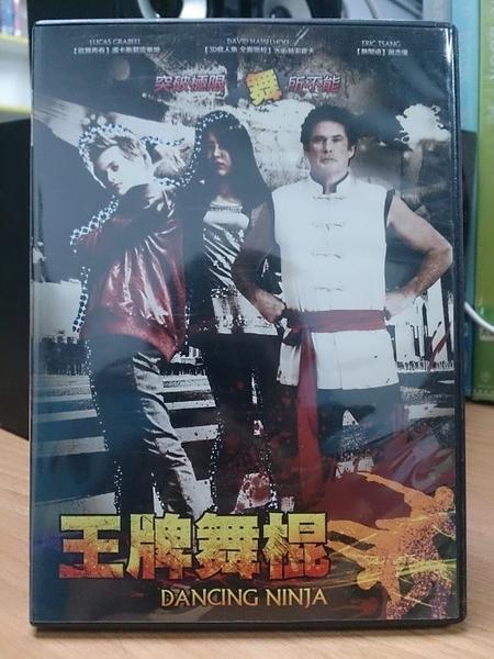挖寶二手片-Y119-007-正版DVD-電影【王牌舞棍】-大衛赫索霍夫 盧卡斯格拉貝爾 曾志偉(直購價)