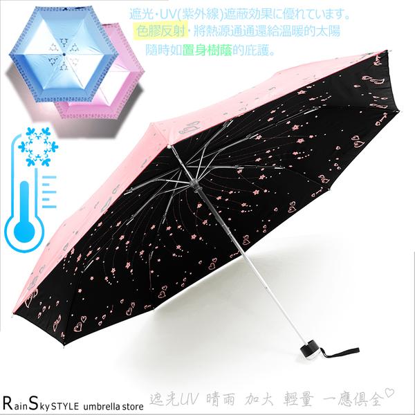 【RainSKY】許願心雙絲印-抗UV晴雨傘/傘 雨傘 自動傘 折疊傘 遮陽傘 大傘 UV傘 防風 潑水