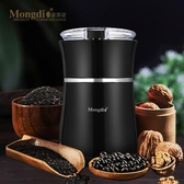 磨豆機 電動咖啡豆研磨機家用小型粉碎機咖啡機中藥磨粉機【快速出貨】