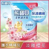 熊寶貝 柔軟護衣精補充包 1.75L_淡雅櫻花香