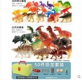 模型玩具 兒童恐龍玩具套裝仿真動物超大號塑膠模型三角龍小孩子霸王龍男孩 城市科技