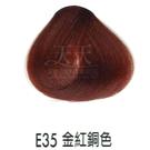 【專業推薦】耐婷 亮彩染髮劑 E35-金紅銅色 60g [73052]