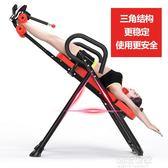 倒立神器家用牽引器增高女用倒掛器瑜伽拉伸健身器材小型倒立機igo『潮流世家』